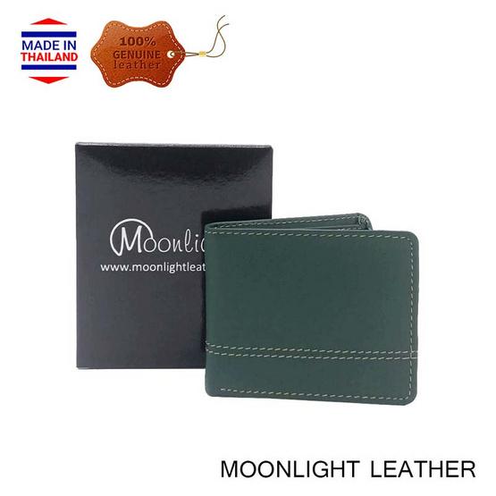 MOONLIGHT กระเป๋าสตางค์หนังแท้ 100% รุ่น Flash ไซส์เล็ก สีเขียวเข้ม