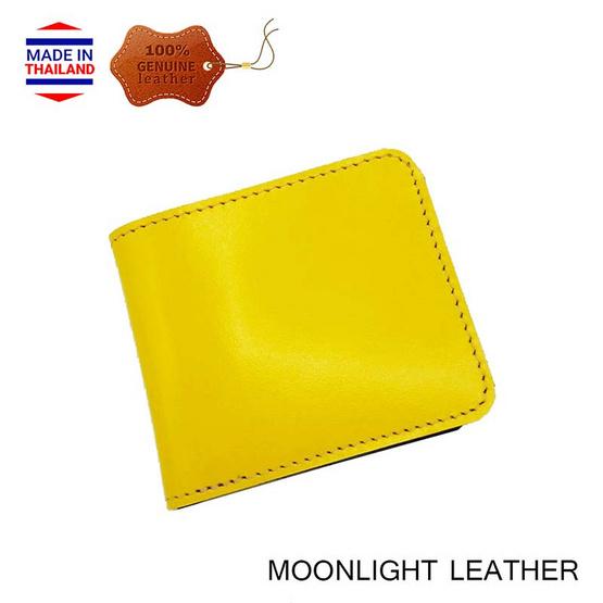MOONLIGHT กระเป๋าสตางค์หนังแท้ รุ่น Hercules สีเหลือง