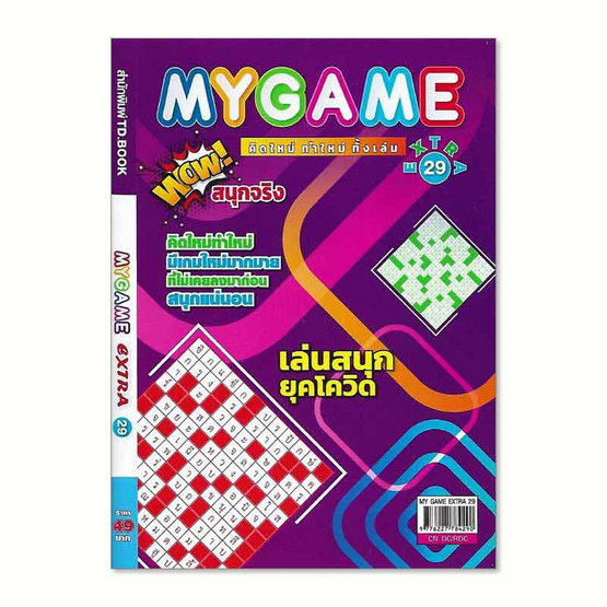 MY GAME EXTRA 29