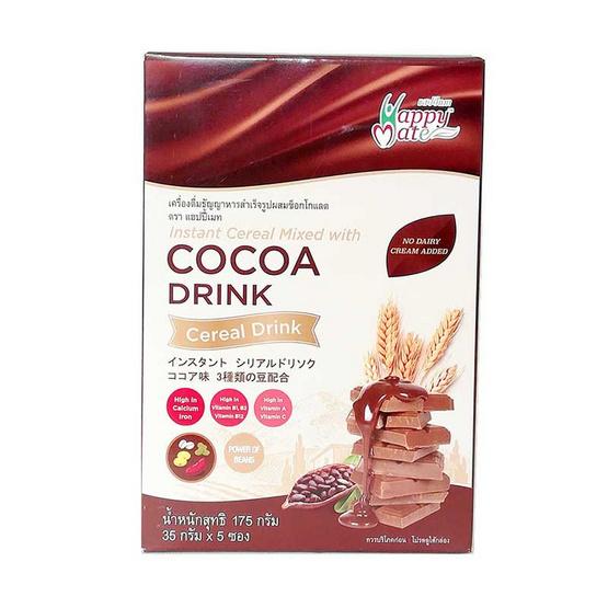 แฮปปี้เมท เครื่องดื่มธัญญาหารผสมช็อกโกแลต 175 กรัม