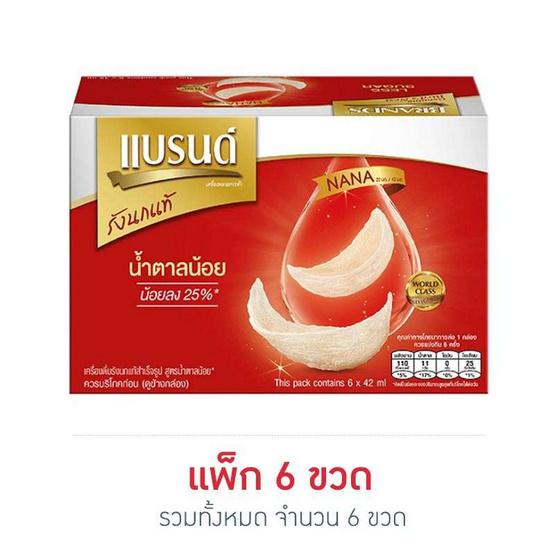 แบรนด์ รังนก สูตรน้ำตาลน้อย 42 มล. (แพ็ก 6 ขวด)