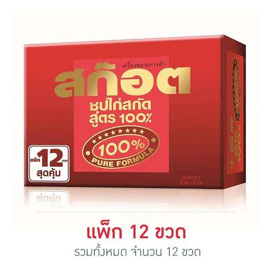 สก๊อต ซุปไก่สกัด 100%  42 มล. (แพ็ก 12 ขวด)