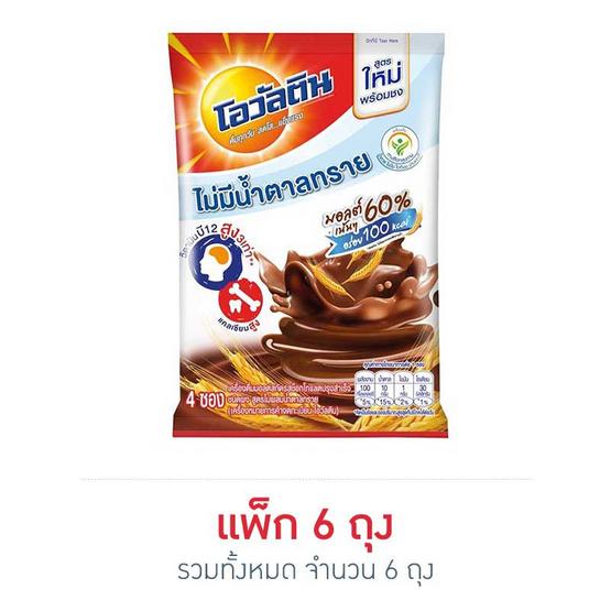 โอวัลติน 3in1 สูตรไม่มีน้ำตาล (4 ซอง/ถุง) แพ็ก 6 ถุง