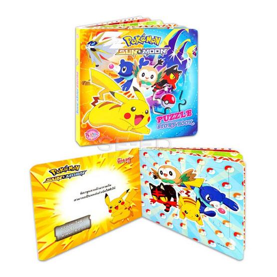 Pokemon Sun & Moon Puzzle Story Book