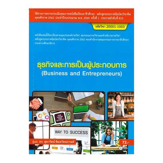ธุรกิจและการเป็นผู้ประกอบการ (สอศ.) (รหัสวิชา 20001-1003)