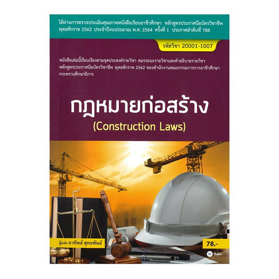 กฎหมายก่อสร้าง (สอศ.) (รหัสวิชา 20001-1007)