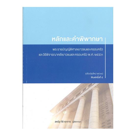 หลักและคำพิพากษา พระราชบัญญัติศาลเยาวชนและครอบครัวและวิธีพิจารณาคดีเยาวชนและครอบครัว พ.ศ. 2553 (ปรับปรุงใหม่ 2564)