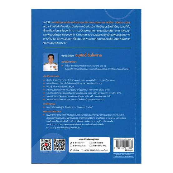 การพัฒนาองค์การด้วยระบบบริหารงานคุณภาพ (สอศ.) (รหัสวิชา 30001-1003)
