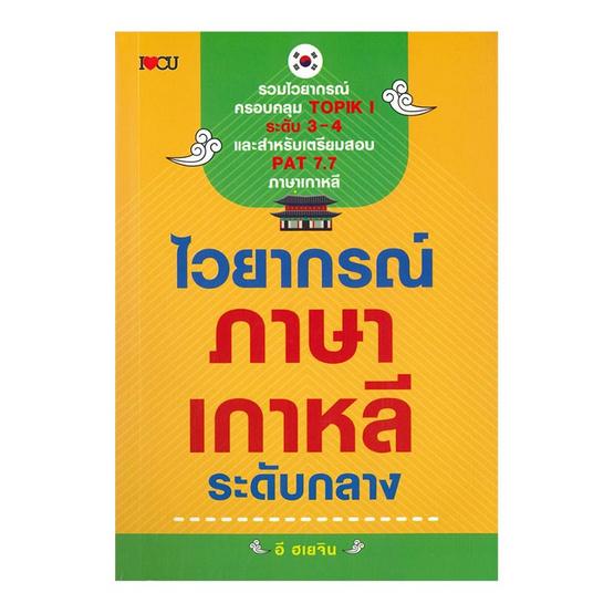 ไวยากรณ์ภาษาเกาหลี ระดับกลาง