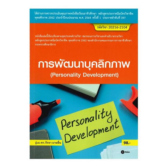 การพัฒนาบุคลิกภาพ (สอศ.) (รหัสวิชา 20216-2104)