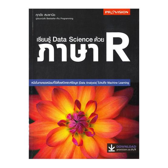 เรียนรู้ Data Science ด้วยภาษา R