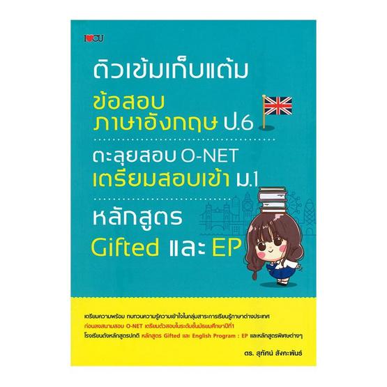 ติวเข้มเก็บแต้มข้อสอบภาษาอังกฤษ ป.6 ตะลุยข้อสอบ O-NET เตรียมสอบเข้า ม.1 หลักสูตร Gifted และ EP