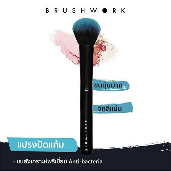 BRUSHWORK แปรงปัดบลัชออน 2.2 The Blush Brush