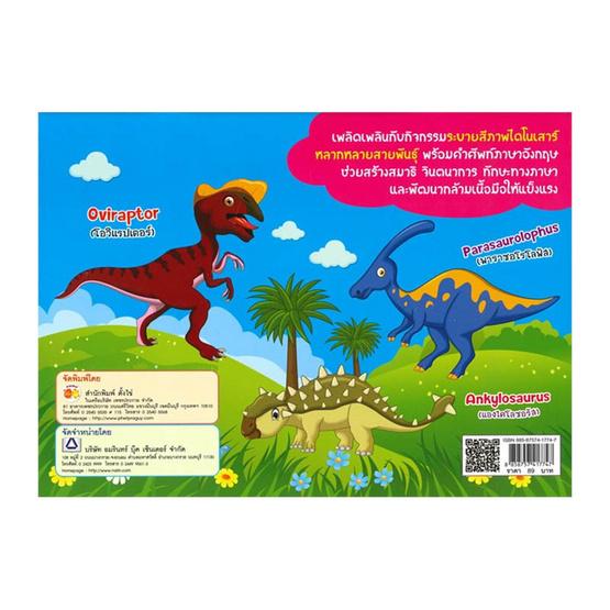 สมุดภาพลอกลาย-ระบายสีไดโนเสาร์ผู้ยิ่งใหญ่ (2+)