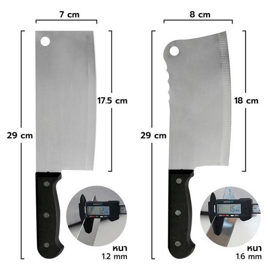 RRS ชุดมีด 8 ชิ้น