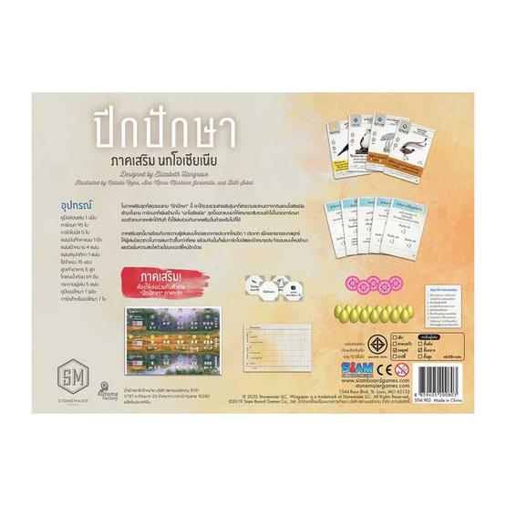 ปีกปักษา ภาคเสริม นกโอเชียเนีย (บอร์ดเกมแปลไทย)