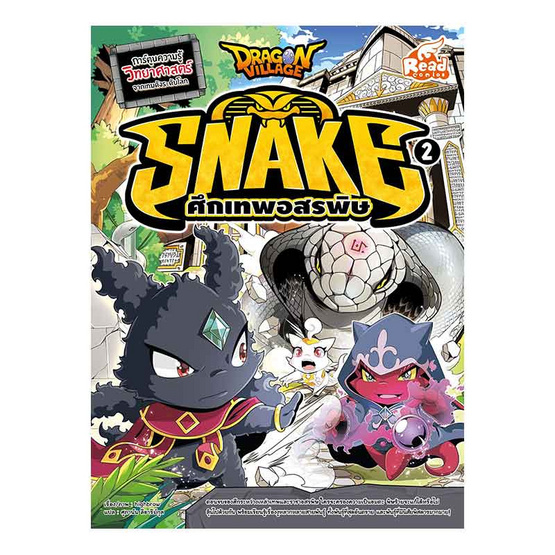 Dragon Village Snake ศึกเทพอสรพิษ เล่ม 2