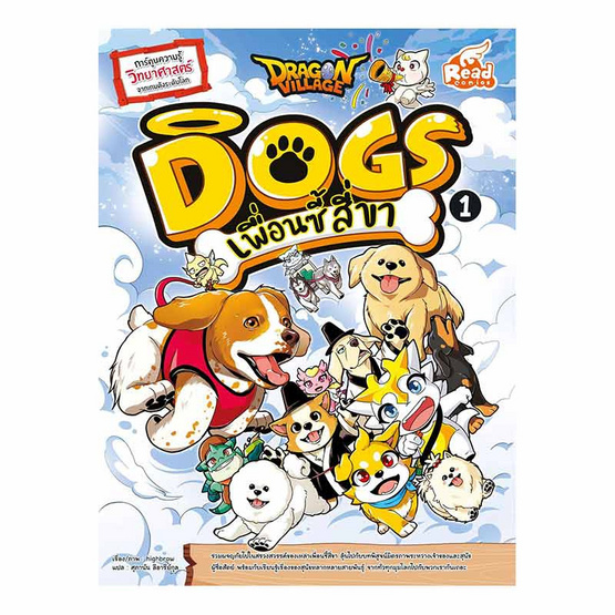 Dragon Village Dogs เพื่อนซี้ สี่ขา เล่ม 1
