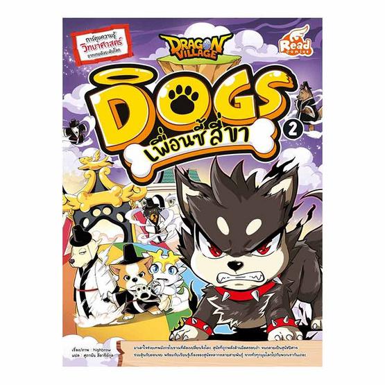 Dragon Village Dogs เพื่อนซี้ สี่ขา เล่ม 2