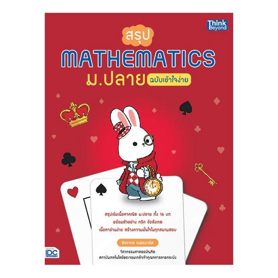 สรุป Mathematics ม.ปลาย ฉบับเข้าใจง่าย