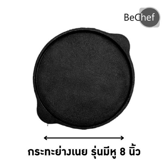 BeChef กระทะย่างเนย ปิ้งย่าง เหล็กหล่อ 2 หู เผาแล้ว ขนาด 8 นิ้ว