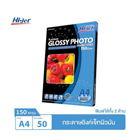 Hi-jet กระดาษโฟโต้ผิวมัน พิมพ์ได้สองด้าน Inkjet Platinum Glossy 150แกรม A4 (50 แผ่น)