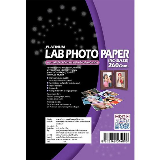 Hi-jet กระดาษโฟโต้ ผิวกึ่งมันกึ่งด้าน Inkjet Platinum Lab 260แกรม 4x6นิ้ว (100 แผ่น)