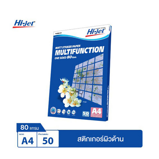 Hi-jet สติกเกอร์มัลติฟังก์ชั่น Multifunction Sticker 80แกรม A4 (50 แผ่น)