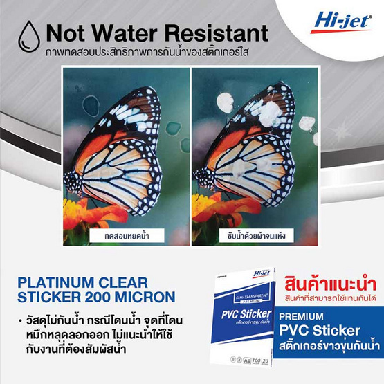 Hi-jet สติกเกอร์ใส Inkjet Platinum Clear Sticker 200ไมครอน A4 (10 แผ่น)