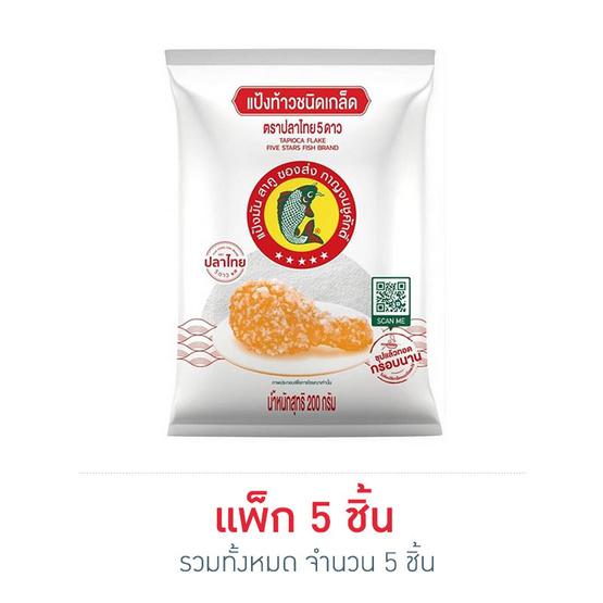 ปลาไทย 5 ดาว แป้งเกล็ด 200 กรัม (แพ็ก 5 ชิ้น)