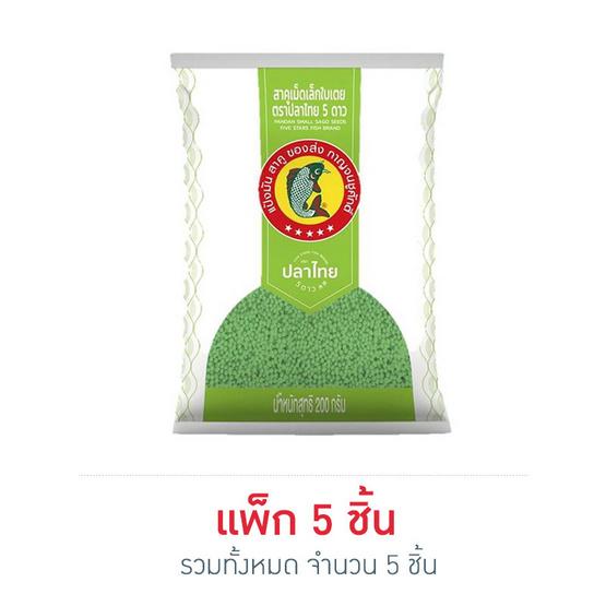 ปลาไทย 5 ดาว สาคูเม็ดเล็กใบเตย 200 กรัม (แพ็ก 5 ชิ้น)
