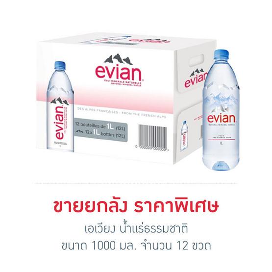 เอเวียง น้ำแร่ธรรมชาติ 1000 มล. (ยกลัง 12 ขวด)