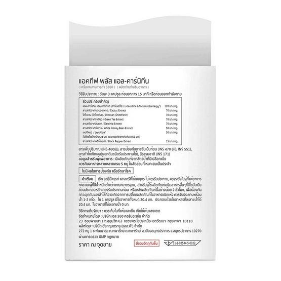 S360 แอคทีฟ พลัส แอล-คาร์นิทีน 30 แคปซูล แพ็ก 3 กล่อง