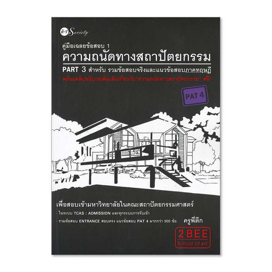 คู่มือเฉลยข้อสอบ 1 ความถนัดทางสถาปัตยกรรม PART 3 สำหรับรวมข้อสอบจริงและแนวข้อสอบภาคทฤษฎี