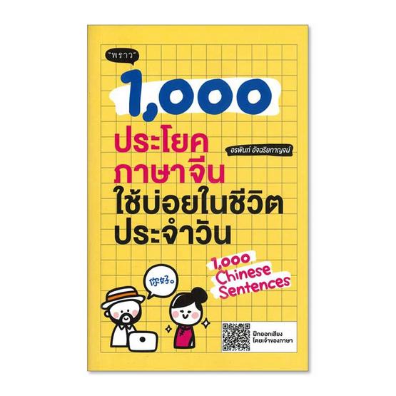 1000 ประโยคภาษาจีนใช้บ่อยในชีวิตประจำวัน