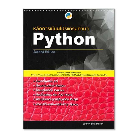 หลักการเขียนโปรแกรมภาษา Python - Second edition