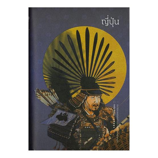 ประวัติศาสตร์แห่งอำนาจ จากเทพเจ้าถึงซามูไร