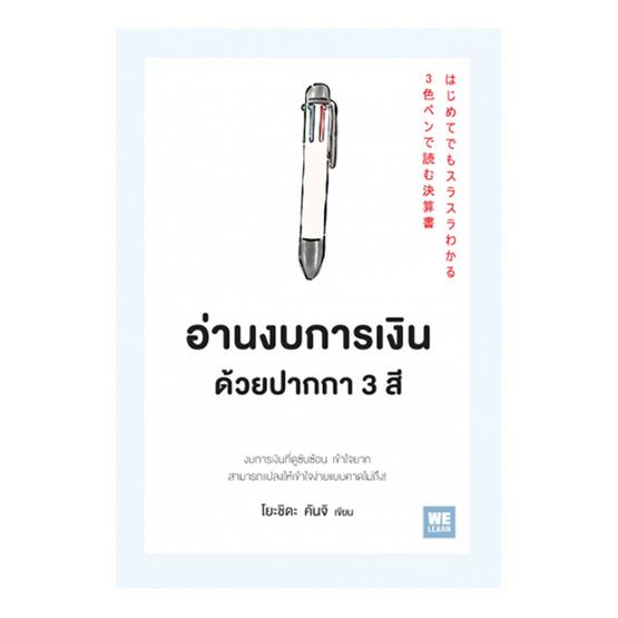 อ่านงบการเงินด้วยปากกา 3 สี