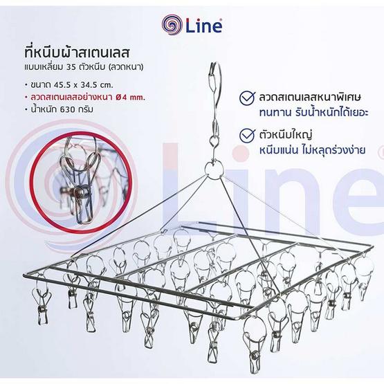 Q Line ที่หนีบผ้าแบบเหลี่ยม 30 ตัวหนีบ-หนา 3.9 มม.