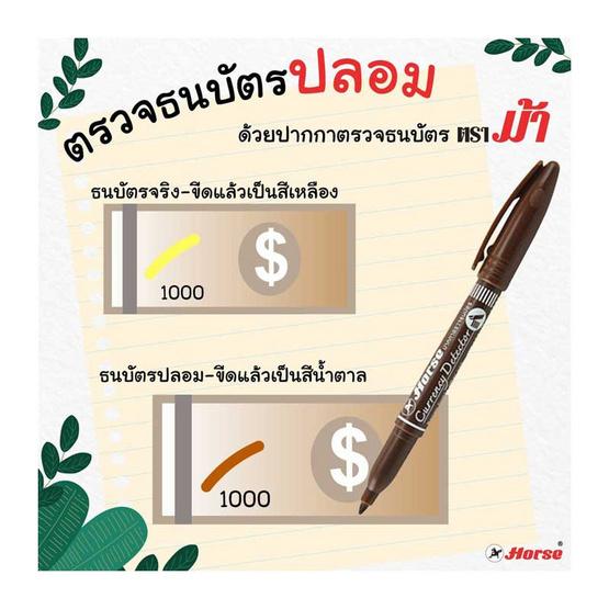 ปากกาตรวจสอบธนบัตร ตราม้า (แพ็ก 4 ด้าม)