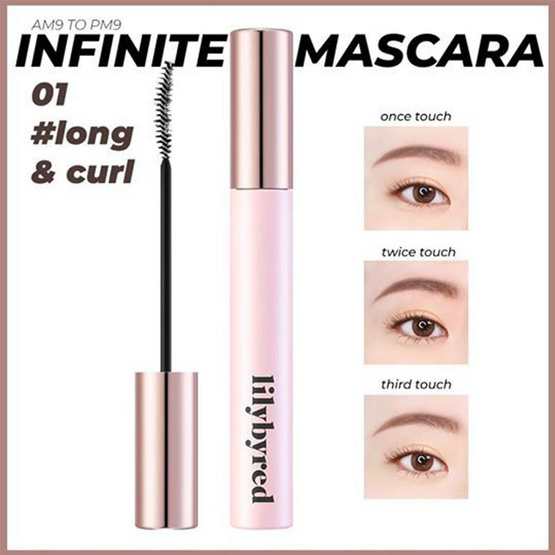 Lilybyred มาสคาร่า AM9 to PM9 Infinite Mascara 7 g #01 Long & Curl
