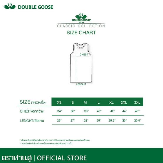 Double Goose ตราห่านคู่ เสื้อกล้าม สีขาว รุ่น Classic แพ็ก 3 ตัว