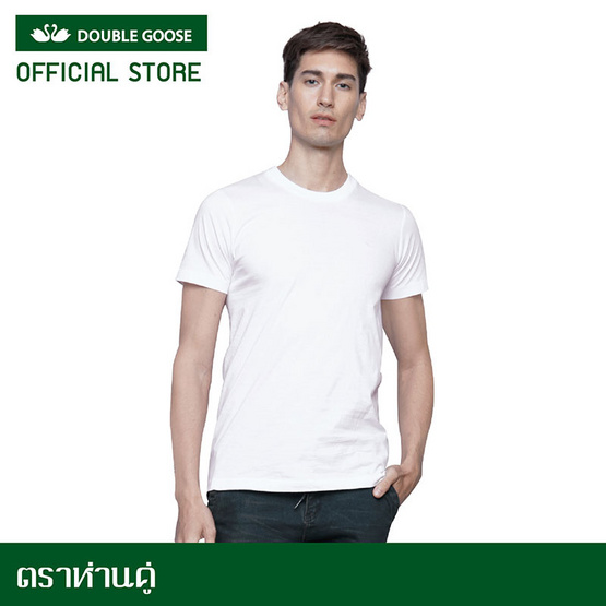 Double Goose ตราห่านคู่ เสื้อคอกลม สีขาว ไร้ตะเข็บข้าง Relax Fit แพ็กคู่
