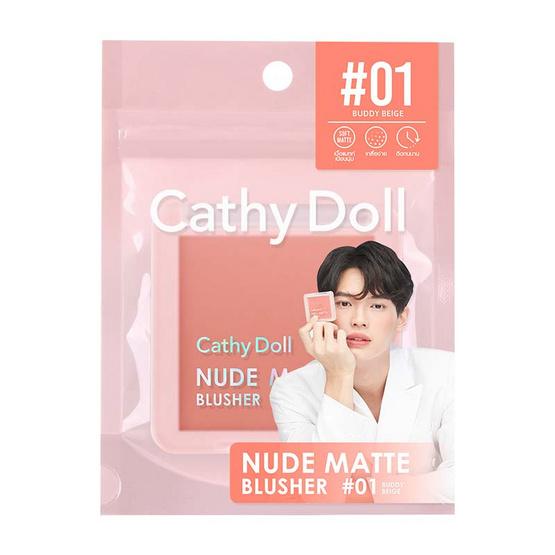 Cathy Doll นู้ดแมทท์บลัชเชอร์ 6 กรัม #01 บัดดี้เบจ