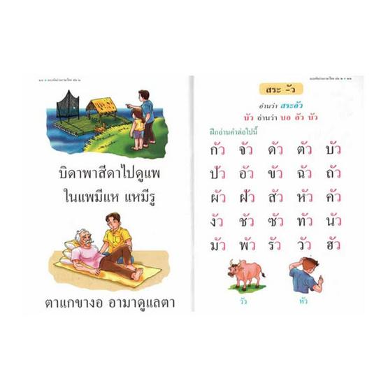 ชุด แบบหัดอ่านภาษาไทย (4 เล่ม)