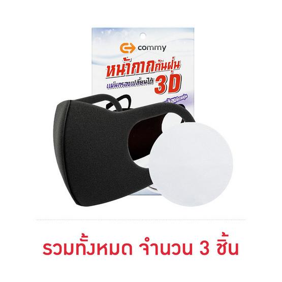 COMMY หน้ากากกันฝุ่น 3D Mask