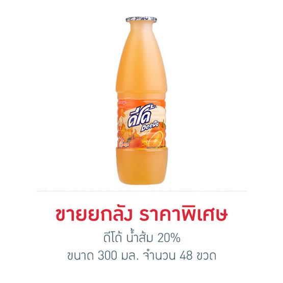 ดีโด้ น้ำส้ม20% 300 มล. (ยกลัง 48 ขวด)