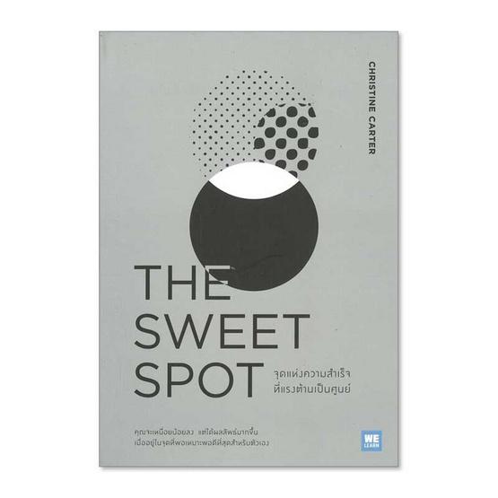 THE SWEET SPOT จุดแห่งความสำเร็จที่แรงต้านเป็นศูนย์