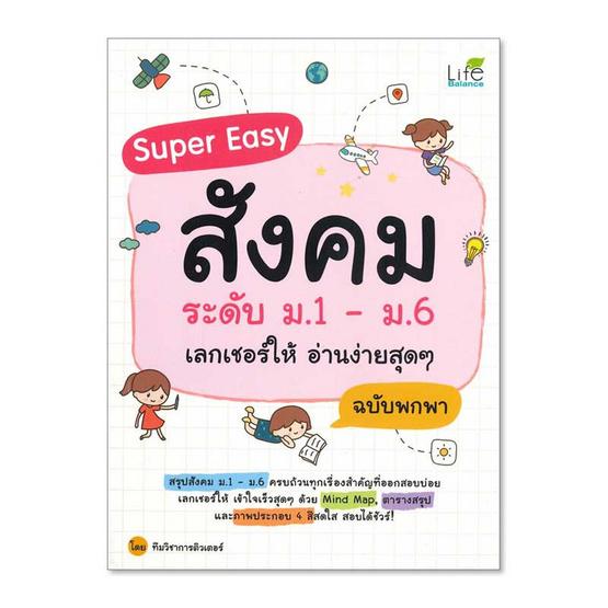 Super Easy สังคมระดับ ม.1-ม.6 เลกเชอร์ให้ อ่านง่ายสุดๆ ฉบับพกพา