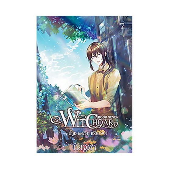 Witchoar Book Seven น้ำชาแห่งวิทาเรีย
